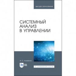 Системный анализ в управлении. Учебное пособие