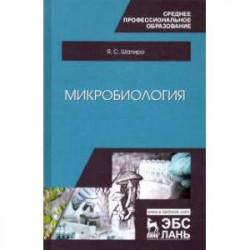 Микробиология. Учебное пособие для СПО