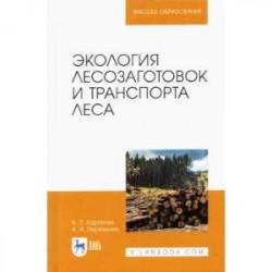Экология лесозаготовок и транспорта леса.Уебник