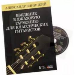 Введение в джазовую гармонию для классических гитаристов. Учебное пособие (+CD)