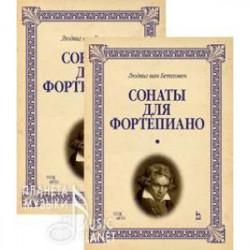 Сонаты для фортепиано. Уртекст. В 2-х томах. Нотное издание