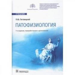 Патофизиология. Учебник.
