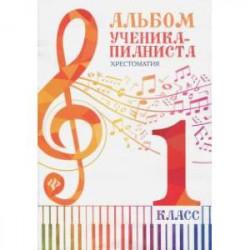 Альбом ученика-пианиста: хрестоматия 1 класс