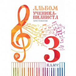 Альбом ученика-пианиста: хрестоматия 3 класс