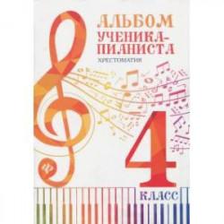 Альбом ученика-пианиста: хрестоматия 4 класс