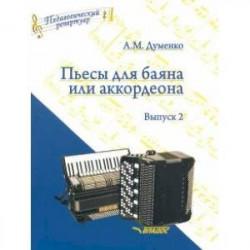 Пьесы для баяна или аккордеона. Выпуск 2. Пособие для музыкальных школ и училищ