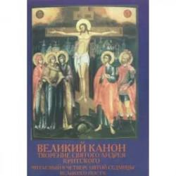 Творение святого Андрея Критского, читаемый в четверг пятой седмицы Великого Поста
