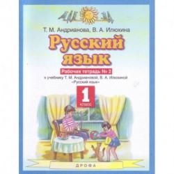 Русский язык 1кл №2 Рабочая тетрадьФГОС