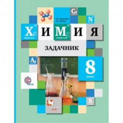 Химия 8 класс. Задачник