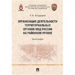 Организация деятельности в территориальных органах МВД России на районном уровне