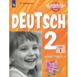 Немецкий язык 2 класс часть 1 [Рабочая тетрадь]