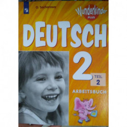 Немецкий язык. 2 класс. Рабочая тетрадь. Углубленное изучение. В 2-х частях. Часть 2