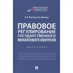 Правовое регулирование государственного финансового контроля. Монография