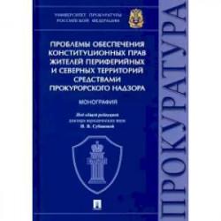 Проблемы обеспечения конституционных прав жителей периферийных и северных территорий средствами прок