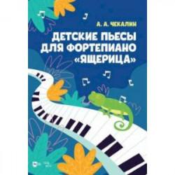 Детские пьесы для фортепиано «Ящерица».Ноты