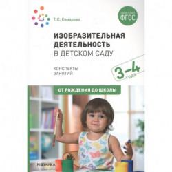Изобразительная деятельность в детском саду с детьми 3-4 лет. Конспекты занятий