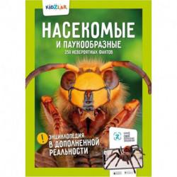 Насекомые и паукообразные. 250 невероятных фактов