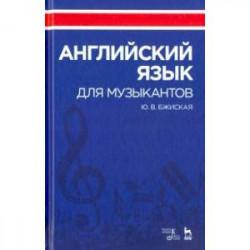 Английский язык для музыкантов. Учебное пособие