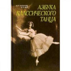 Азбука классического танца.Первые три года обучения. Учебное пособиеНа складе