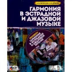 Гармония в эстрадной и джазовой музыке. Учебное пособие (+CD)