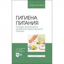 Гигиена питания. Основы организации лечебного (диетического) питания. Учебное пособие