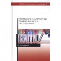 Проведение лабораторных общеклинических исследований. Учебник