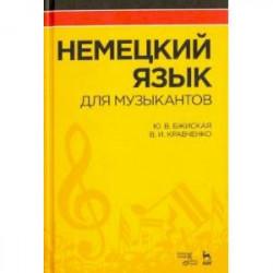 Немецкий язык для музыкантов.Учебник