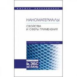 Наноматериалы. Свойства и сферы применения. Учебник