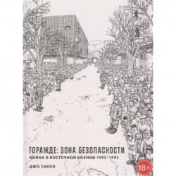 Горажде:зона безопасности.Война в Восточной Боснии 1992-1995
