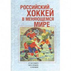 Российский хоккей в меняющемся мире