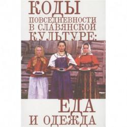 Коды повседневности в славянской культуре:еда и одежда