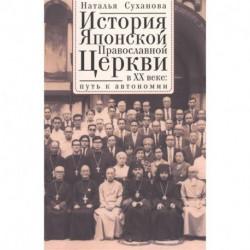 История Японской Православной Церкви в ХХ в.:путь к автономии