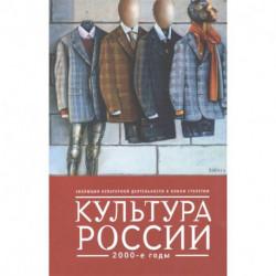 Культура России.2000-е