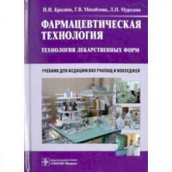 Фармацевтическая технология. Учебник СПО