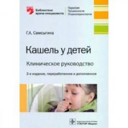 Кашель у детей.Клиническое руководство