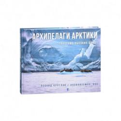 Архипелаги Арктики:панорама высоких широт