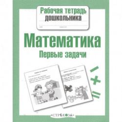 Математика.Первые задачи