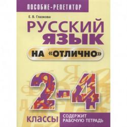 Русский язык на 'отлично' 2-4 классы