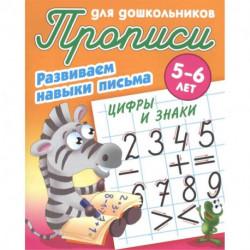 Цифры и знаки. Развиваем навыки письма. 5-6лет