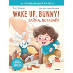 Make up,Bunny!Зайка,вставай!