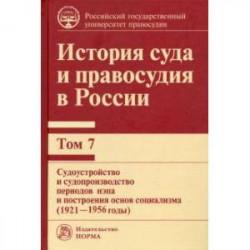 История суда и правосудия в России.. Том 7 Судоустройство и судопроизводство периодов нэпа