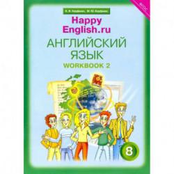 Английский язык. 8 класс. Рабочая тетрадь № 2 к учебнику 'Happy English.ru'. ФГОС