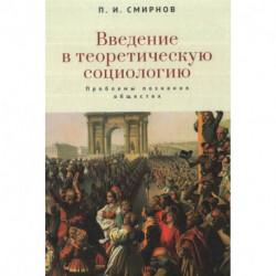 Введение в теоретическую социологию. Проблемы познания общества