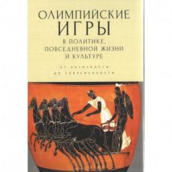 Олимпийские игры в политике,повседневной жизни и культуре.От античности до современности