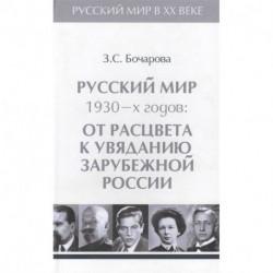 Русский мир 1930-х годов.Том 3. От расцвета к увяданию зарубежной России