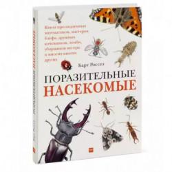 Поразительные насекомые. Книга про подземных математиков, мастеров блефа, дружных кочевников, зомби,