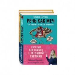 Русский с Татьяной Гартман (Комплект из двух книг)
