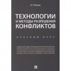 Технологии и методы разрешения конфликтов. Краткий курс