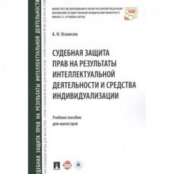 Судебная защита прав на результаты интеллектуальной деятельности и средства индивидулизации