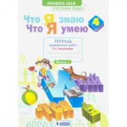 Русский язык. 4 класс. Что я знаю. Что я умею. В 2-х частях. Часть 2